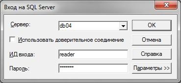Вход в SQL server