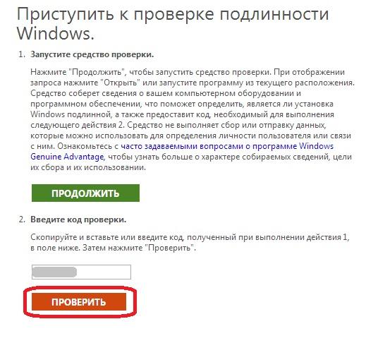 Пакет обновления KB2570791 - проверить подлинность Windows