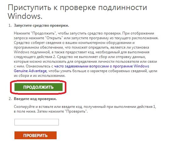 Пакет обновления KB2570791 - проверка подлинности Windows