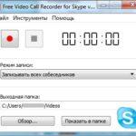 Как записать видео в skype (скайп)