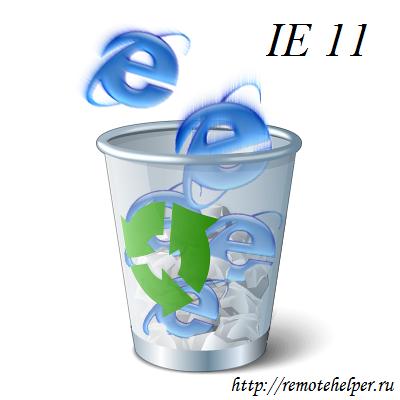 Internet Explorer - удаление браузера