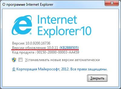 Internet Explorer - версия