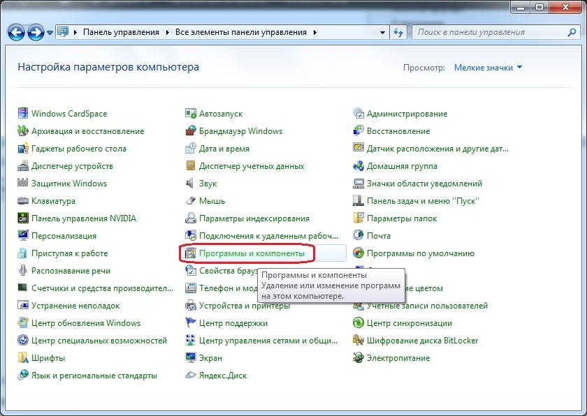 Windows 7 - Панель управления