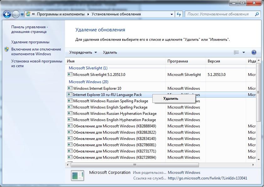 Windows 7 - Удаление обновлений