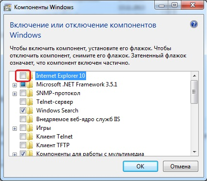 Windows 7 - Выключение компонентов