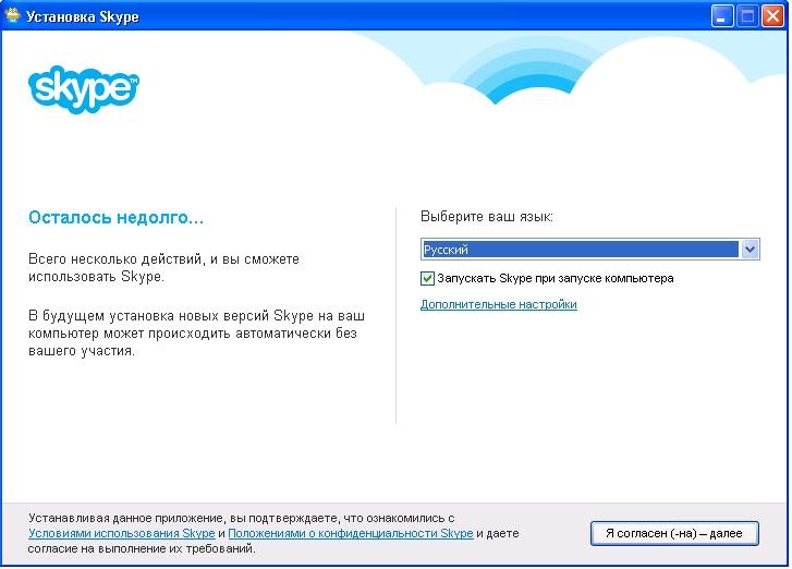skype -установка