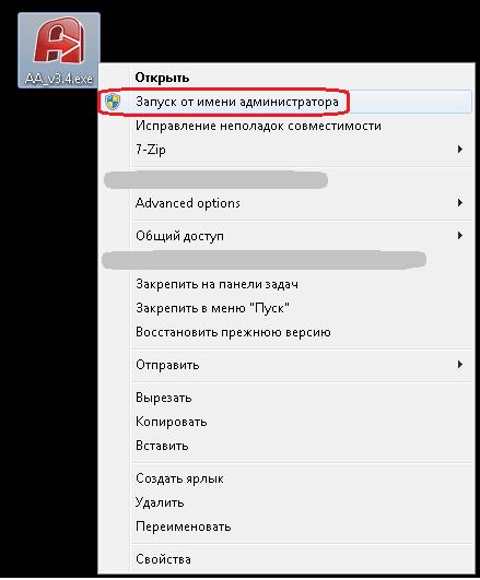 Ammyy Admin - запуск от имени администратора