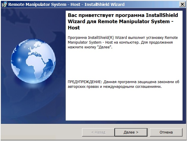 RMS - Host - install