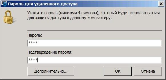 RMS - Host - password
