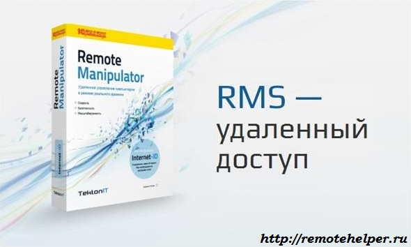 Remote manipulation system - main