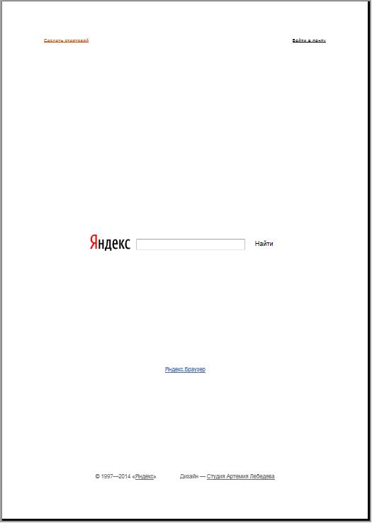 Internet Explorer - предварительный просмотр страницы_без колонтитулов