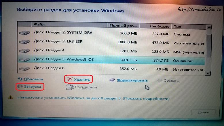 Выбор раздела для установки Windows 7