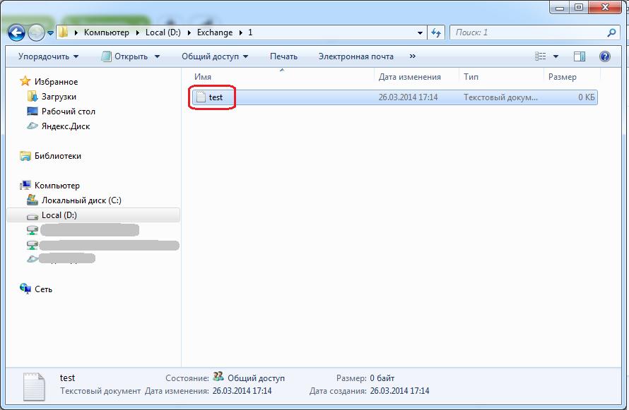 Проводник - файл без расширения