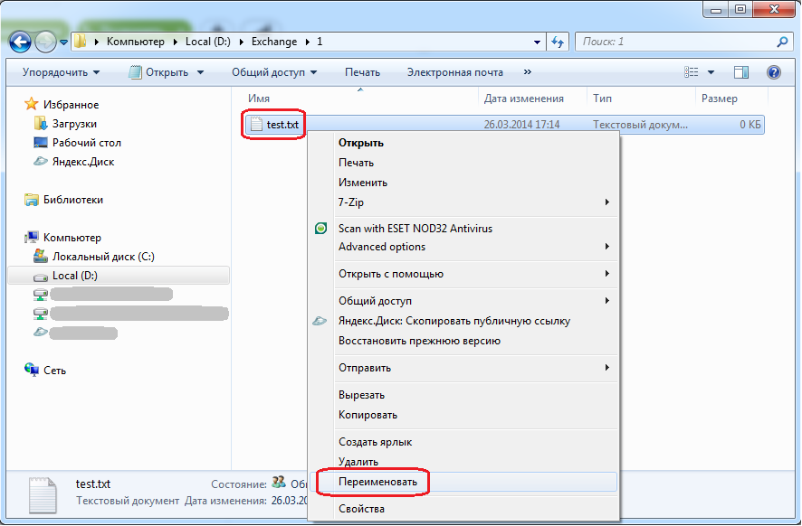 Проводник - переименовать расширение файла