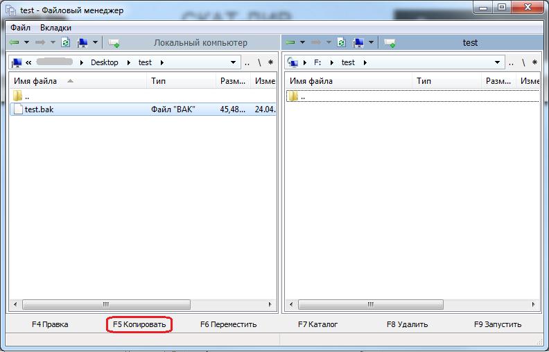 RMS- файловый менеджер - копировать файл