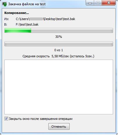 RMS- файловый менеджер - закачка файла
