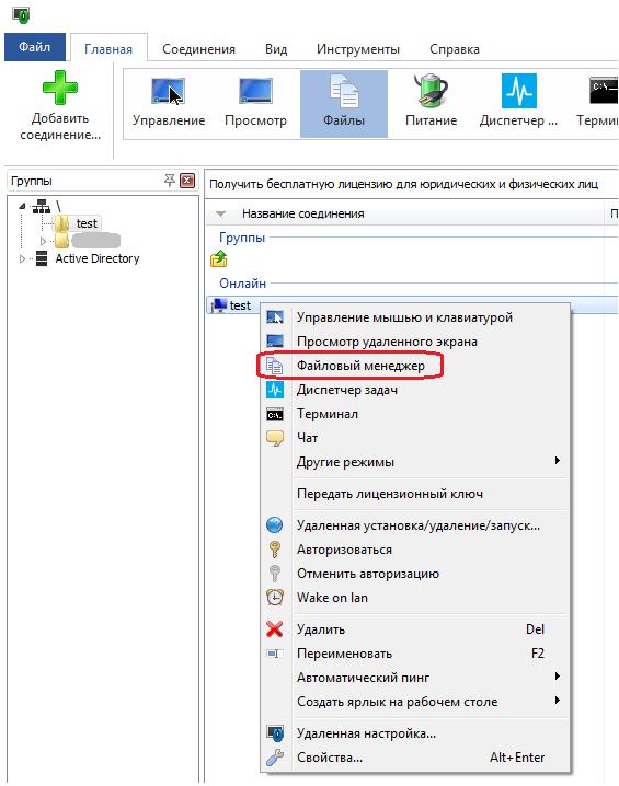 RMS- файловый менеджер - запуск