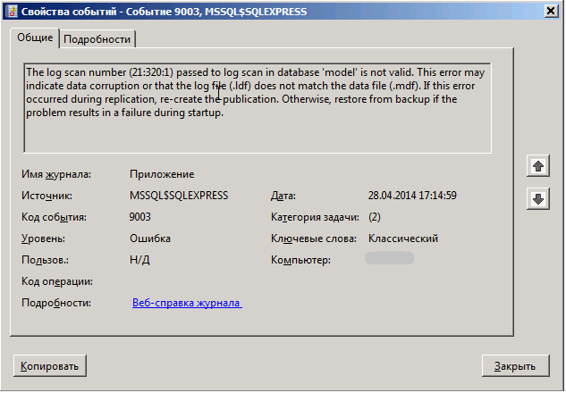 Событие 9003 - db model is not valid