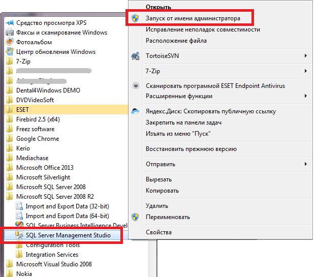 ms sql server managment studio - запуск от имени администратора
