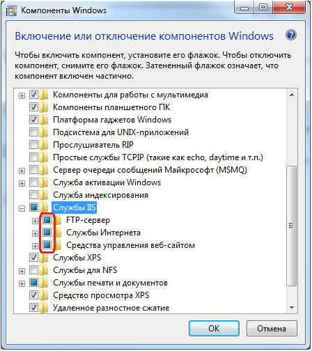 Компонеты Windows - Службы IIS