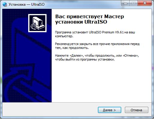 UltraISO - начало установки