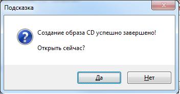 UltraISO - успешное создание образа CD_DVD