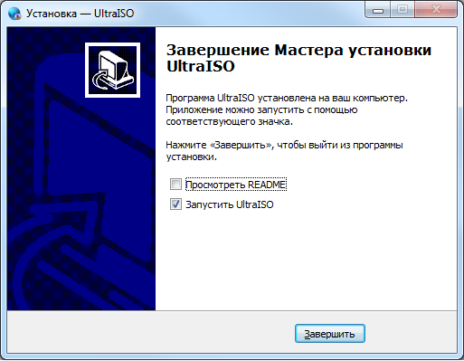 UltraISO - завершение установки