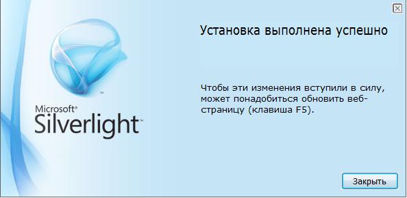 Silverlight - окончание установки