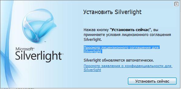 Silverlight - установить сейчас