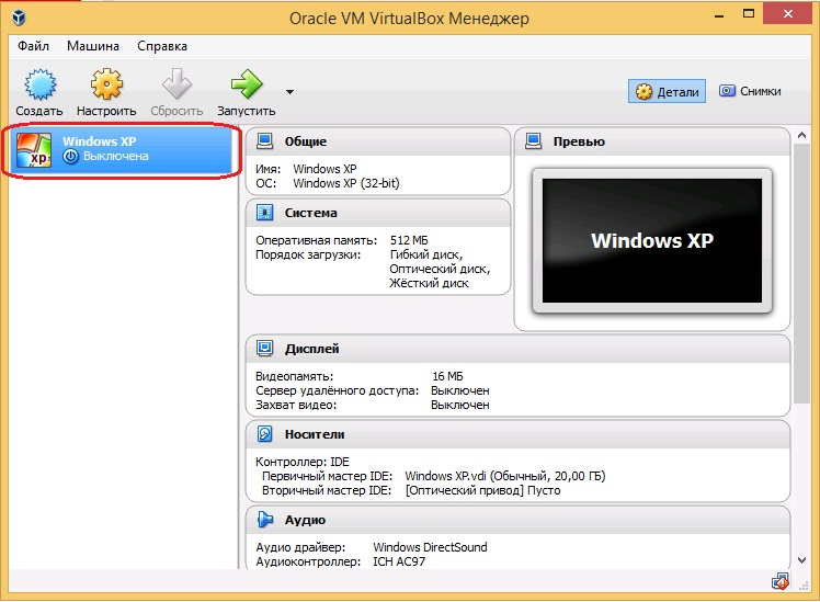 Oracle Virtualbox - менеджер