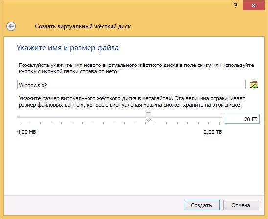 Oracle Virtualbox - настройка имени и размера нового виртуального жесктого диска