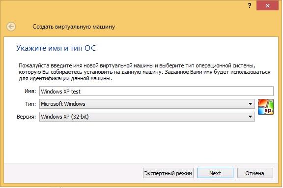 Oracle Virtualbox - создать - имя и тип ОС