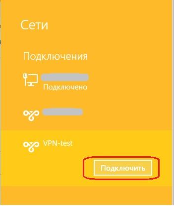 Подключение VPN-соединения в Windows 8
