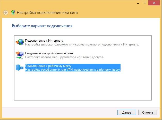 Подключение к рабочему месту в Windows 8