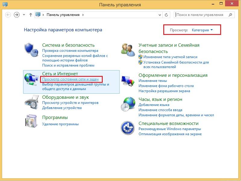 Просмотр состояния сети в Windows 8