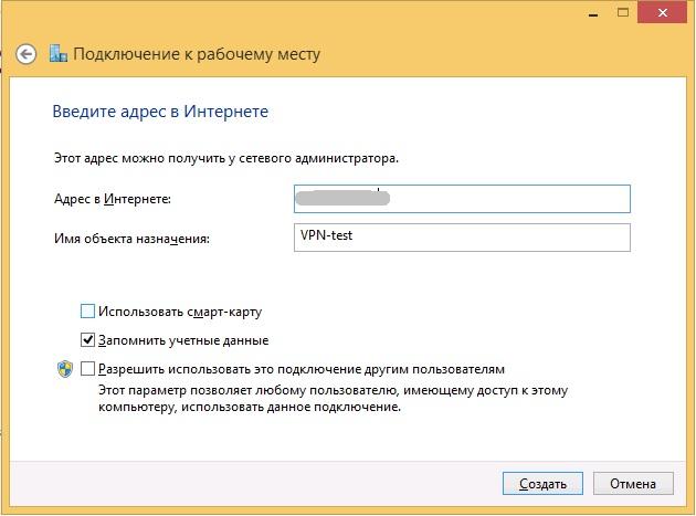 Создание VPN-соединения в Windows 8