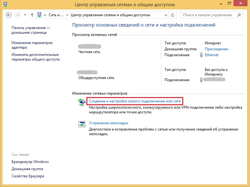 Создание и настройка нового подключения или сети в Windows 8