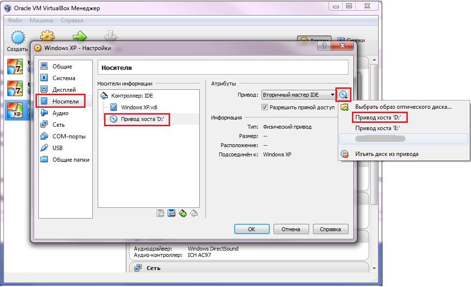Virtualbox - настройка носителей - выбор источника установки ОС