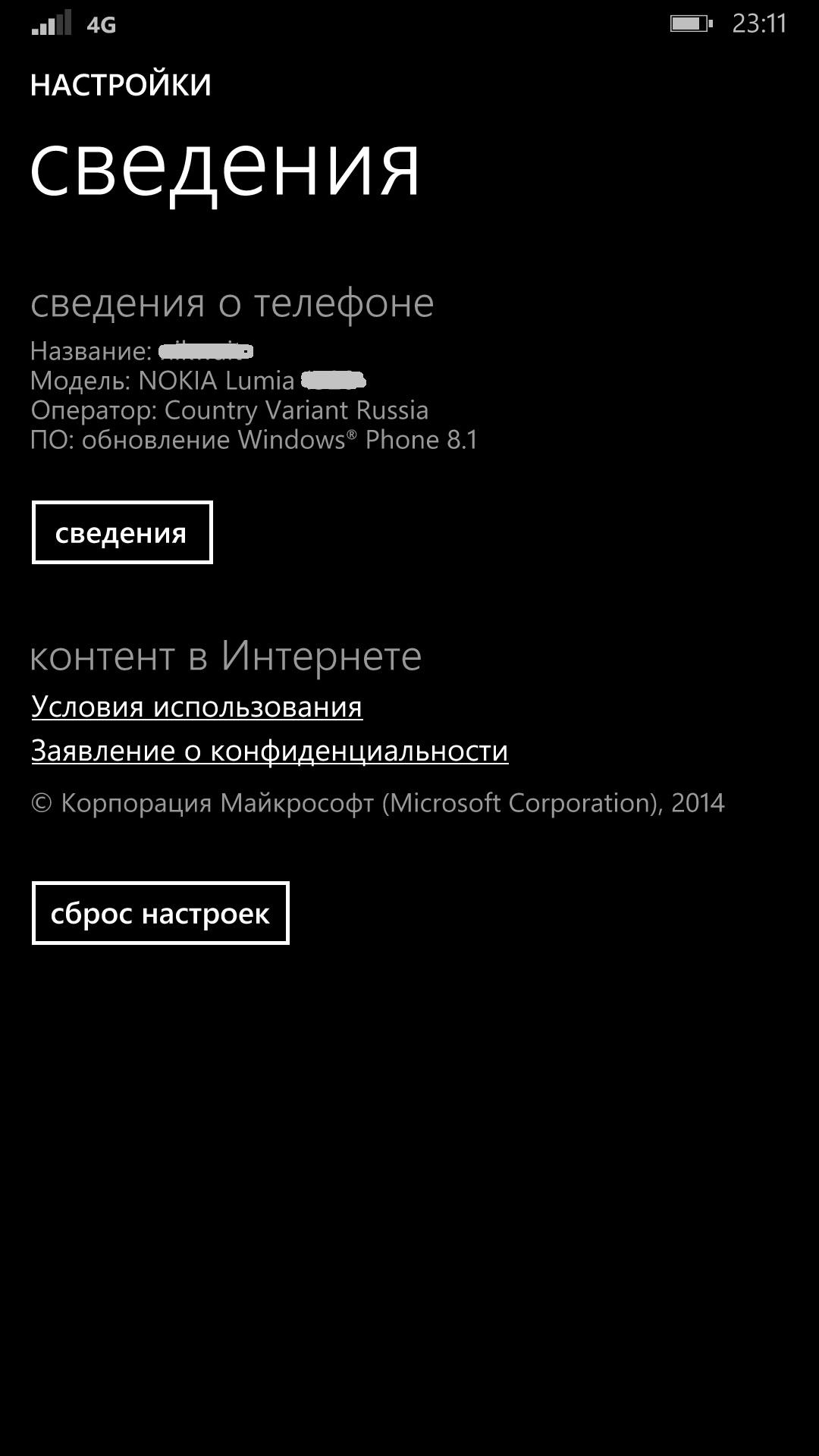 Windows phone - сведения об устройстве