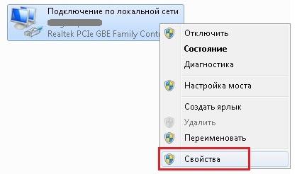 Windows 7 - Изменение параметров адаптера