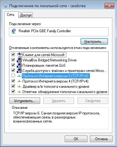 Windows 7. Свойства подключения по локальной сети