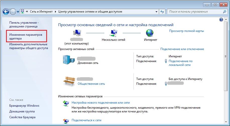 Windows 7 - Центр управления сетями