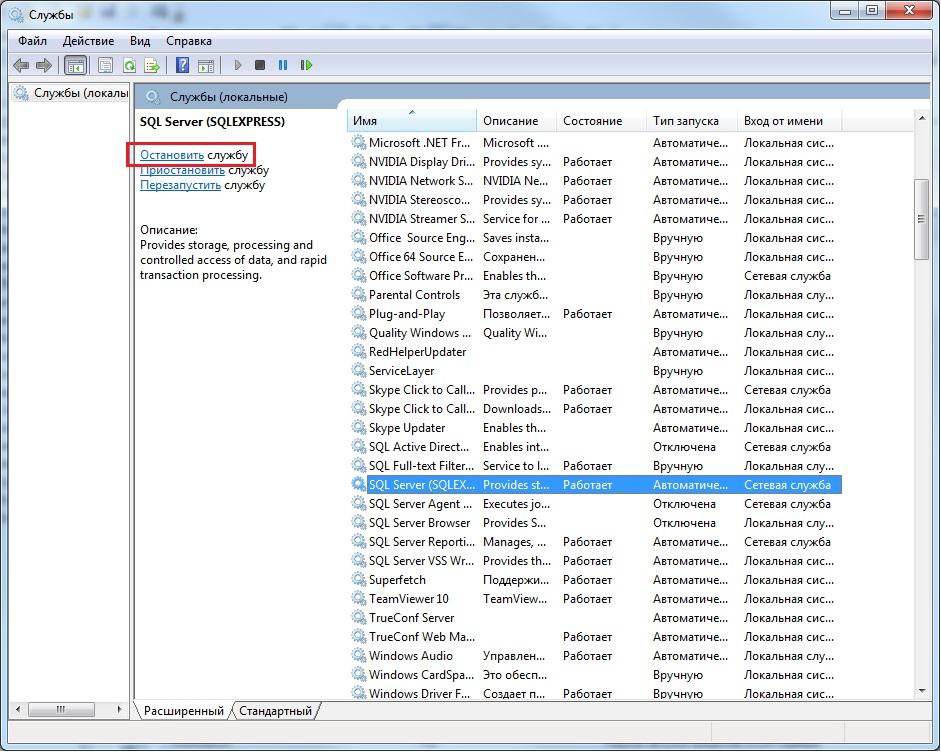 Служба MS SQL Server