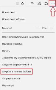 Microsoft Edge - открыть в Internet Explorer