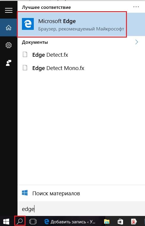 Microsoft Edge - открыть в Windows 10