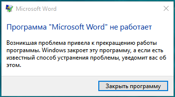Программа MS Word не работает2