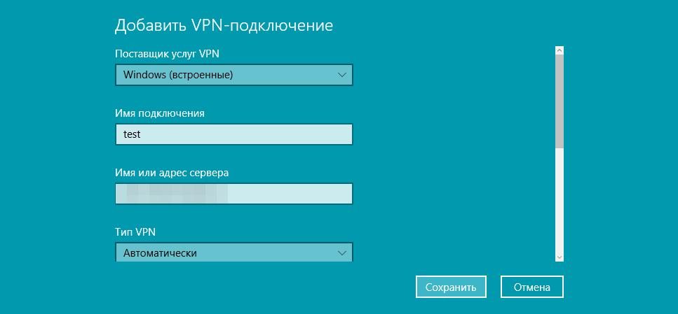 Windows10 - Добавить VPN-подключение (2)