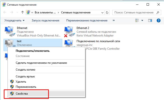 Windows10 - свойства VPN-подключения