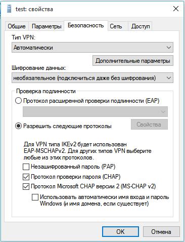 Windows10 - свойства VPN