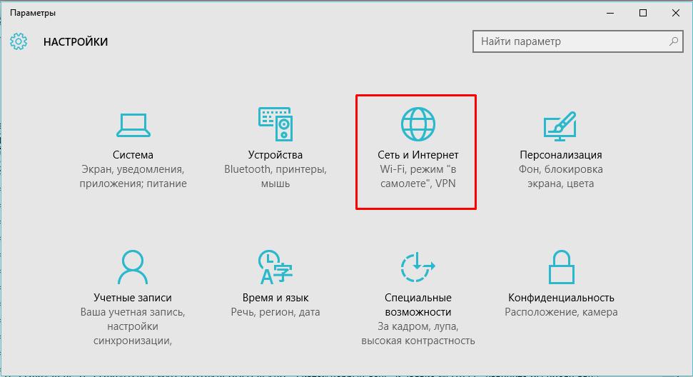 Windows10_Настройки - Сеть и интернет